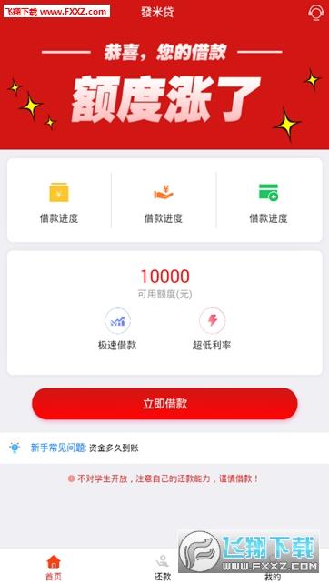 �l米贷app1.2截图2