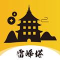 雷峰塔app 5.0.1安卓版
