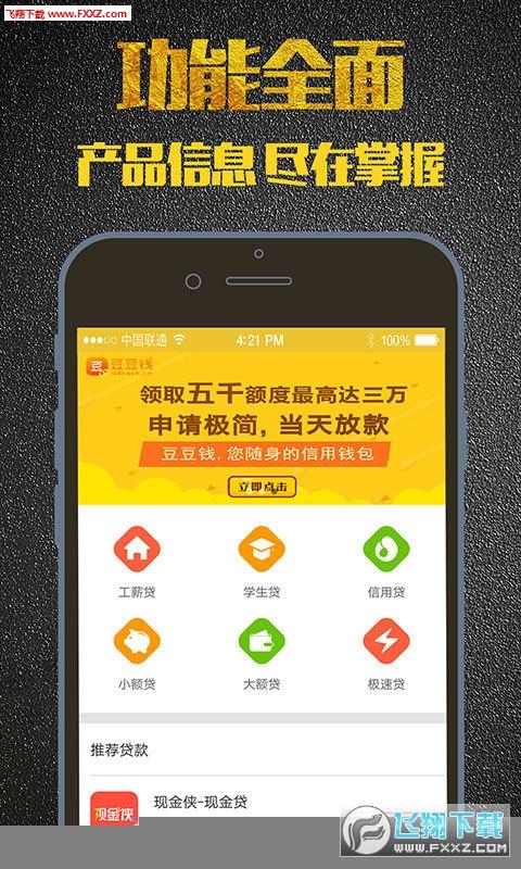 小绷带app官方版1.9.9截图0