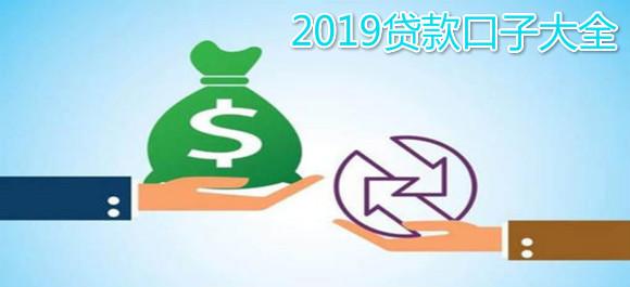 2019贷款口子大全_2019最新贷款口子