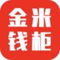 金米钱柜app官方版 3.0.1