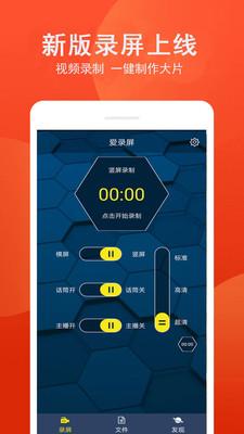 爱录屏app1.0截图1