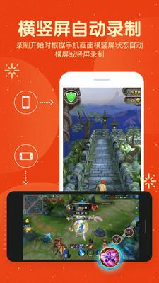 爱录屏app1.0截图2