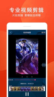 爱录屏app1.0截图3