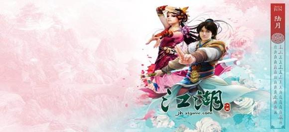 江湖系列游戏