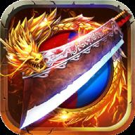 魔龙斩天安卓版3.0.60