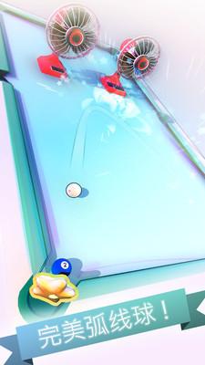 花样台球安卓版v1.0.5截图2