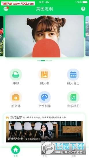 图妖定制app安卓版v1.1截图1