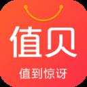 值贝app安卓版 1.0.6