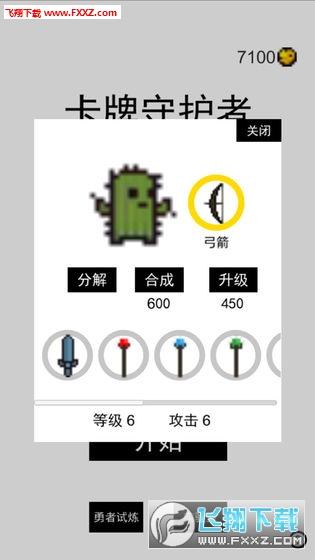 卡牌守护者手游v0.1截图0