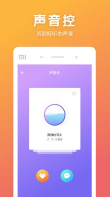 微音app1.1.6截图1