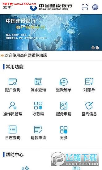 龙支付商家版app官方版v1.0.1截图0