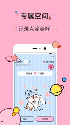 几甜app1.0.0截图1