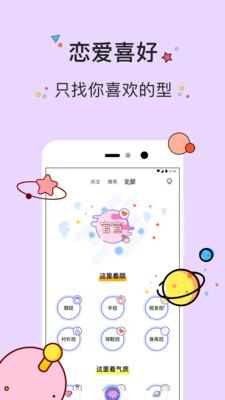几甜app1.0.0截图2