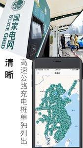 电动生活app最新版v3.2.3截图0