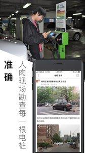 电动生活app最新版v3.2.3截图3