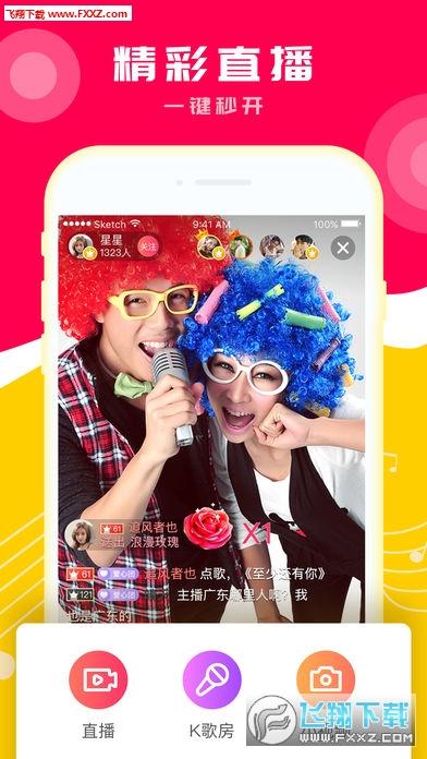 小爱K歌最新版2.4.2截图1