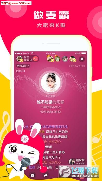 小爱K歌最新版2.4.2截图3