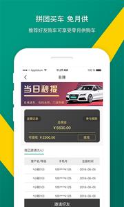 易风好车官方版appv1.6.0截图0