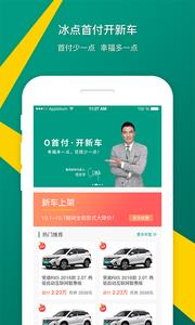 易风好车官方版appv1.6.0截图2