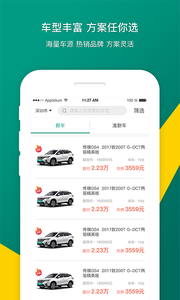 易风好车官方版appv1.6.0截图3