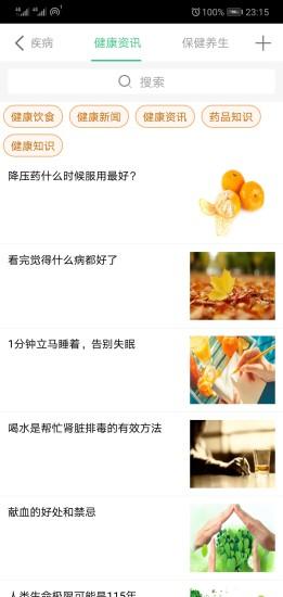 健康合川app最新版v5.0.6截图0