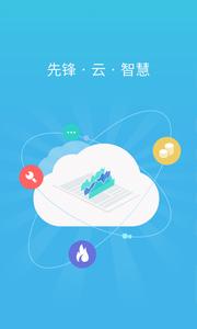 锋云慧appv3.5.1截图2