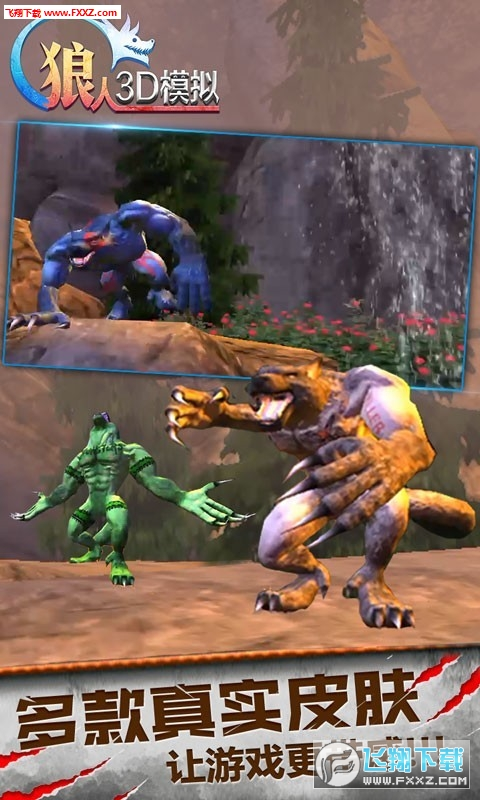 狼人3D模拟手游1.0截图1