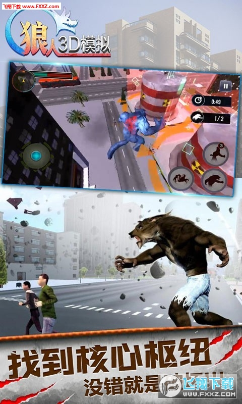 狼人3D模拟手游1.0截图2