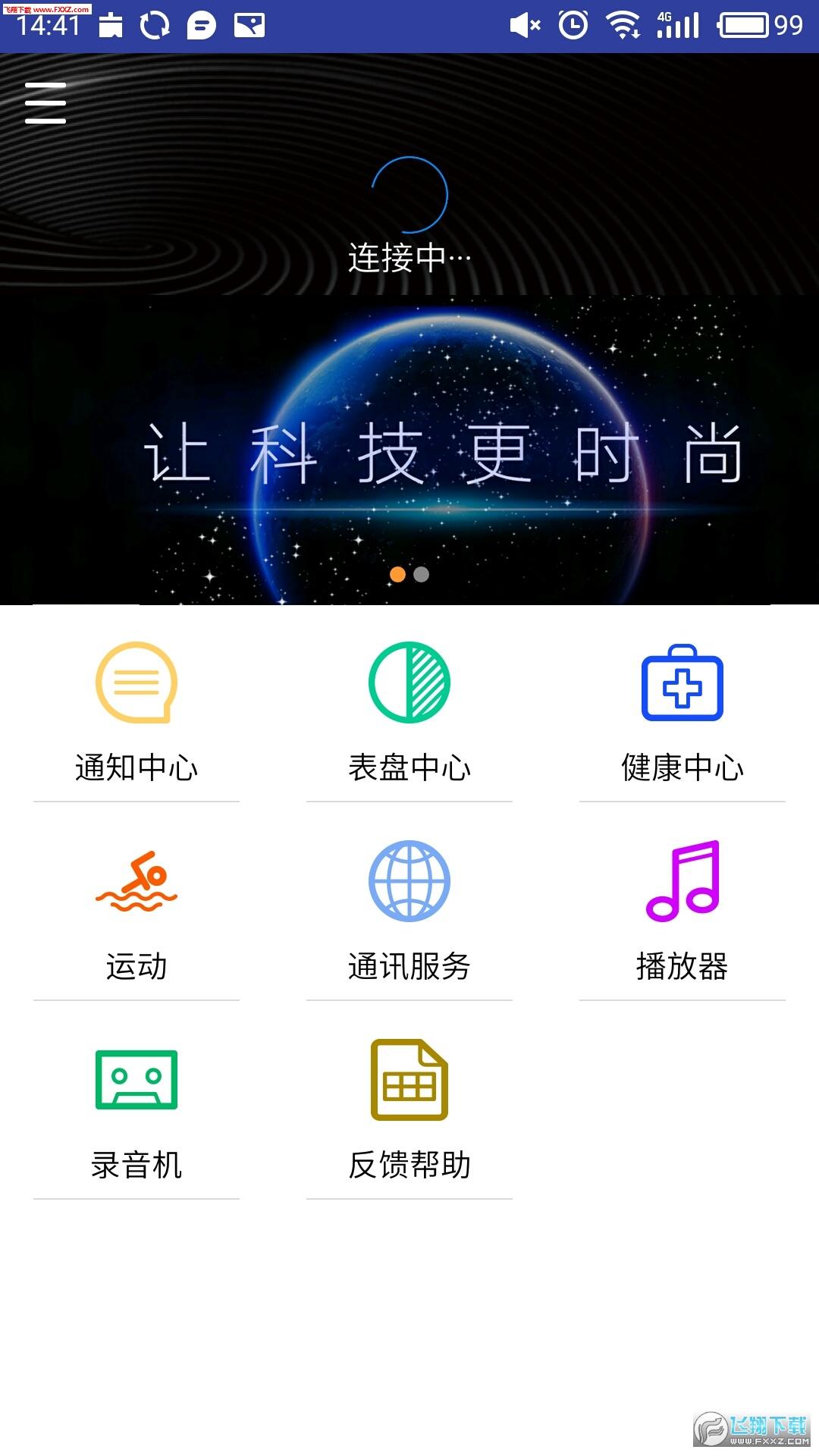 喵星手表appv9.0.4.1截图1