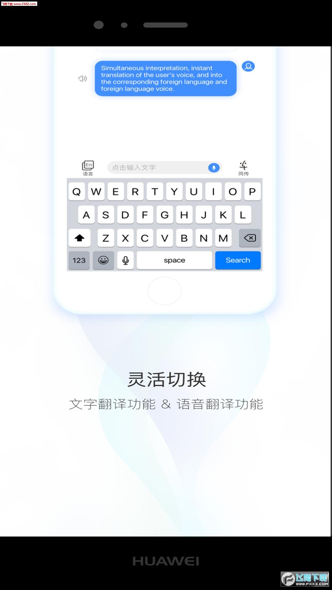 智译翻译软件4.0.1截图0