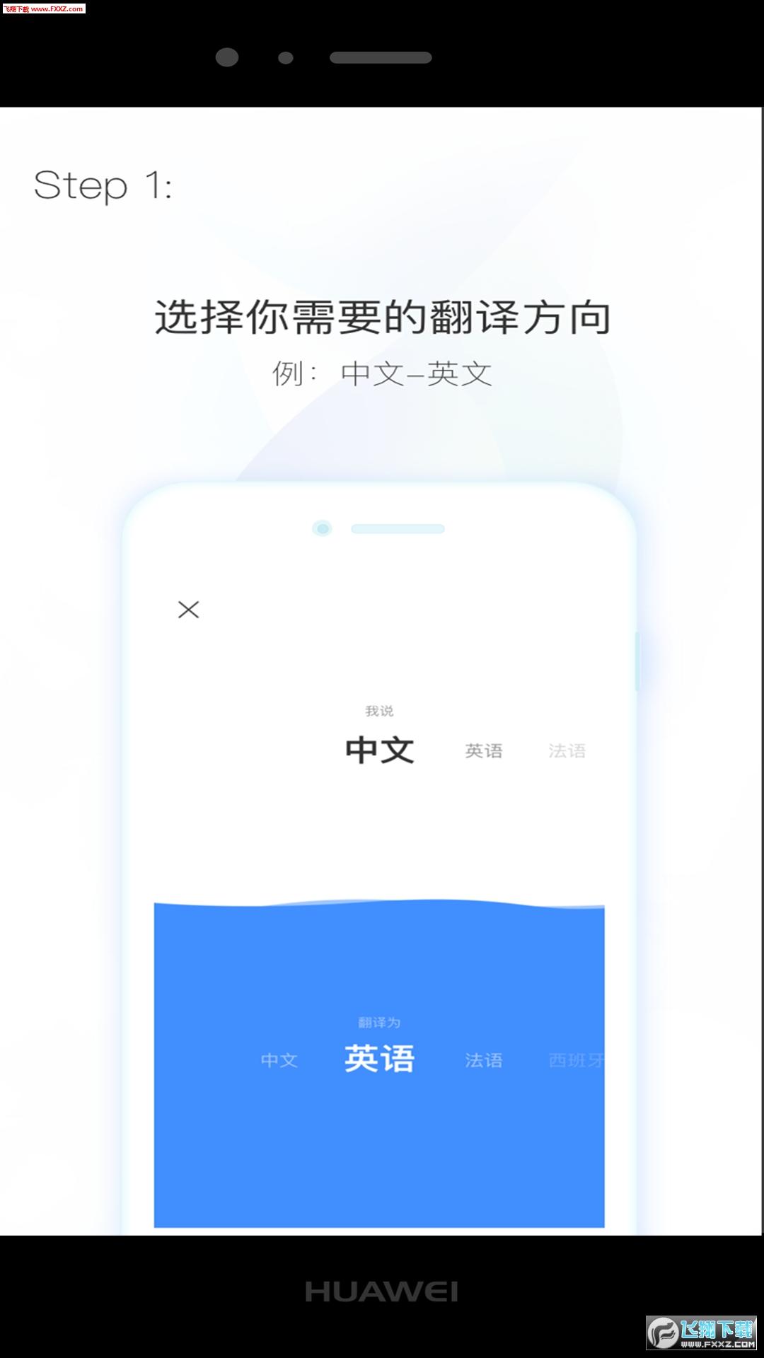 智译app4.0.1截图1