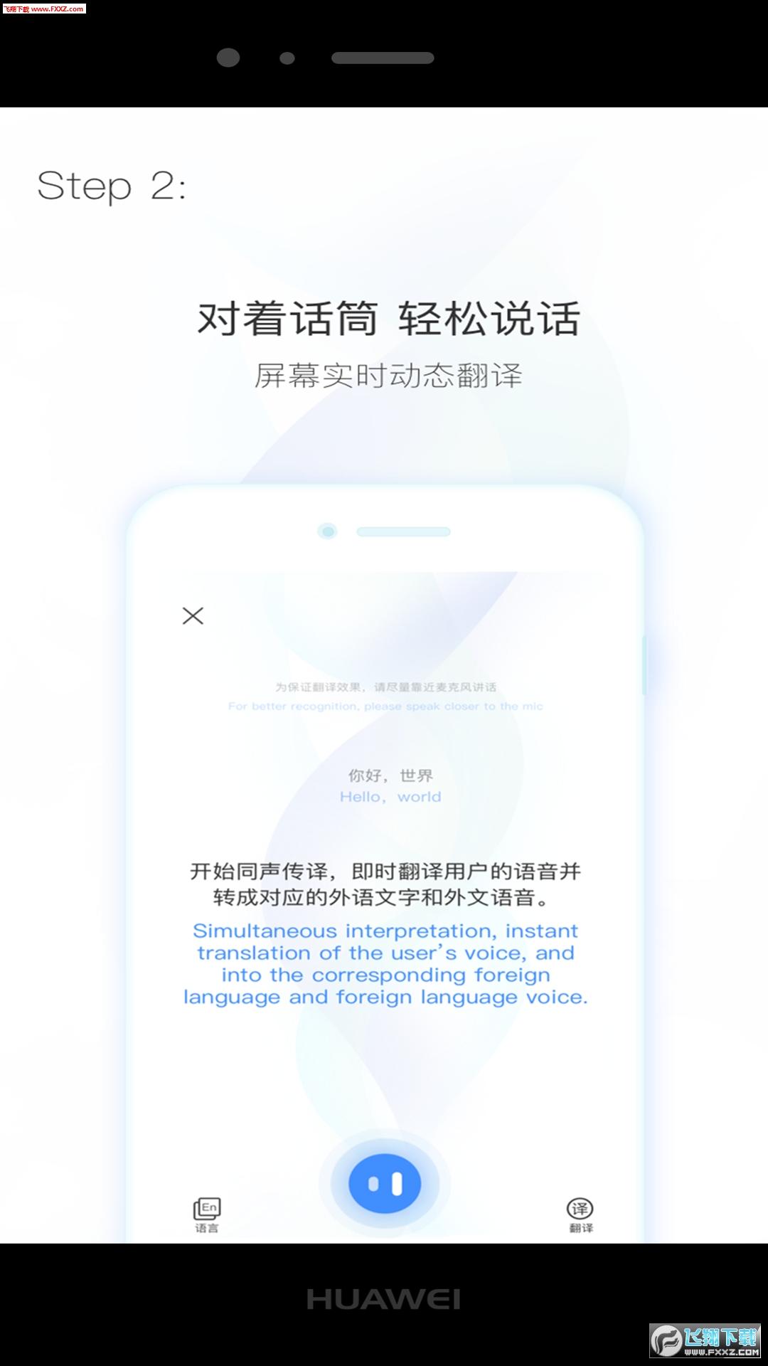 智译app4.0.1截图2