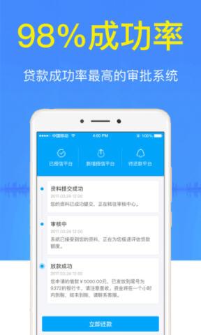 米易花贷款appv1.0.1截图2