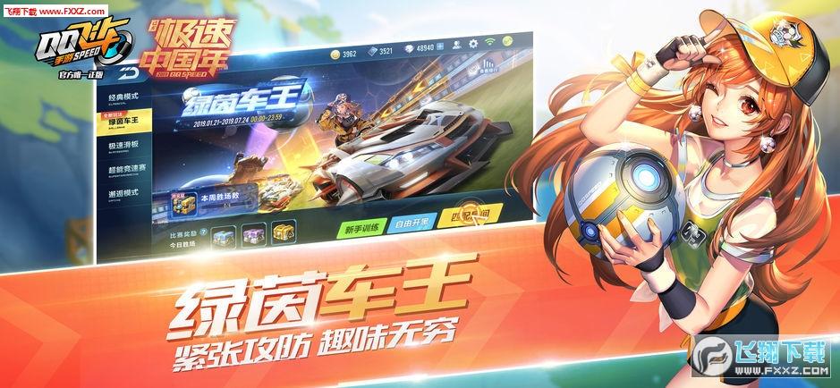 QQ飞车新春版截图1