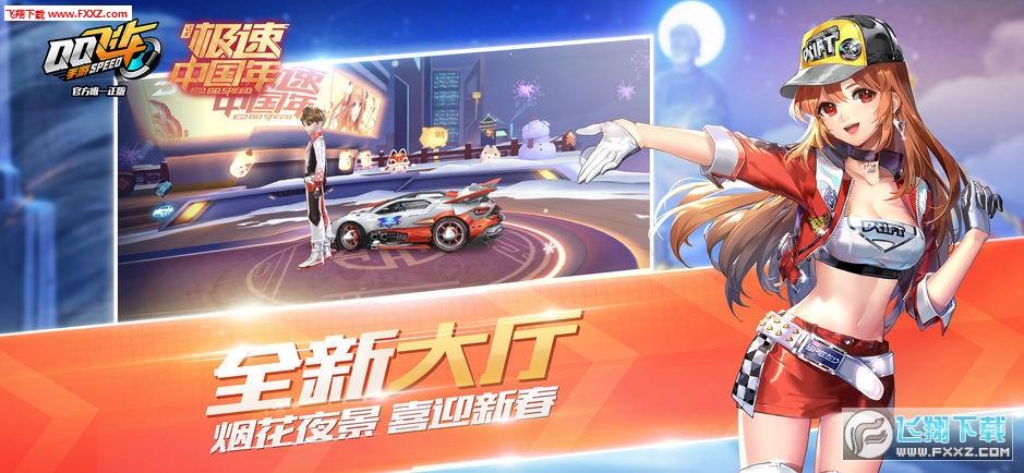 QQ飞车新春版截图2