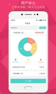 中e财富appv4.5.5截图2