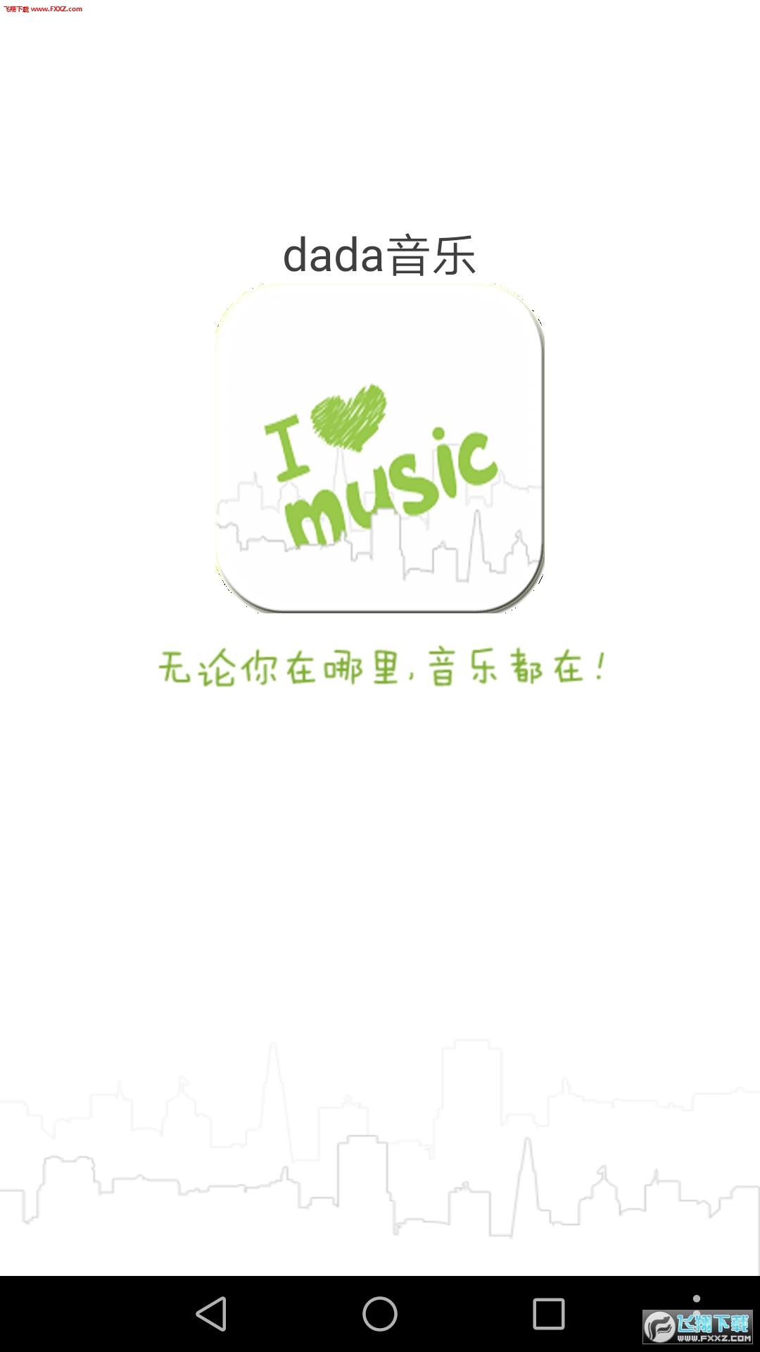 dada音乐app安卓版v1.1截图0