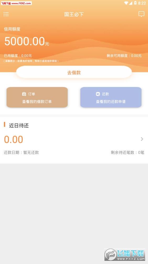 国王必下贷款app1.00.03截图0