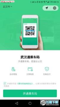 腾讯乘车码app在哪下载?腾讯乘车码怎么使用