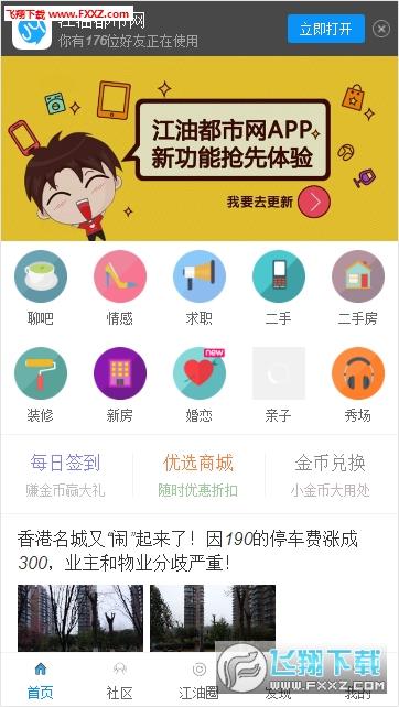江油都市网iOS版