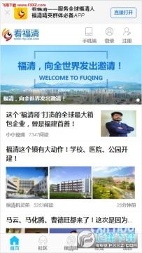 看福清官方app
