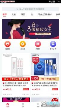 券购购app(淘宝打折)