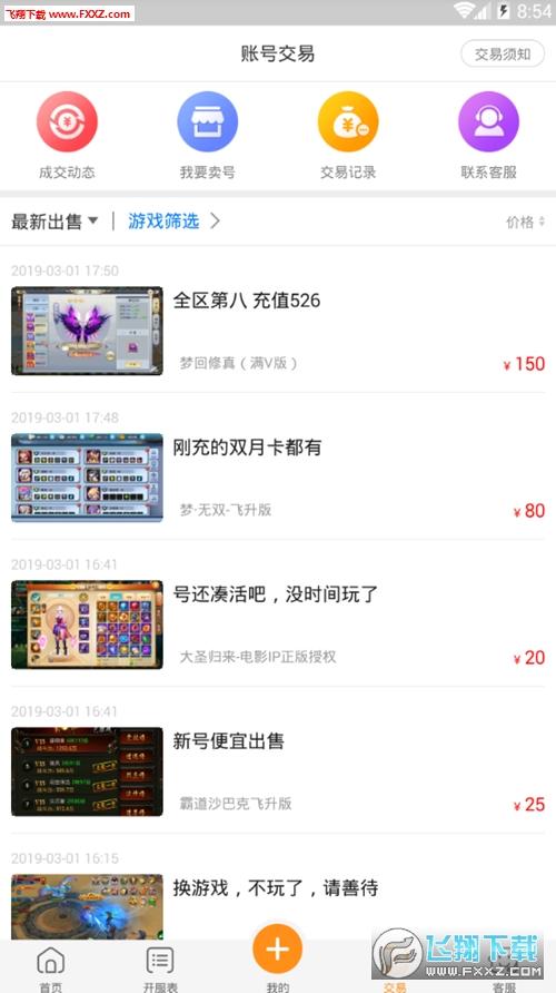 九妖游戏星耀版官方app