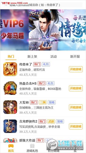 搜游记h5游戏app