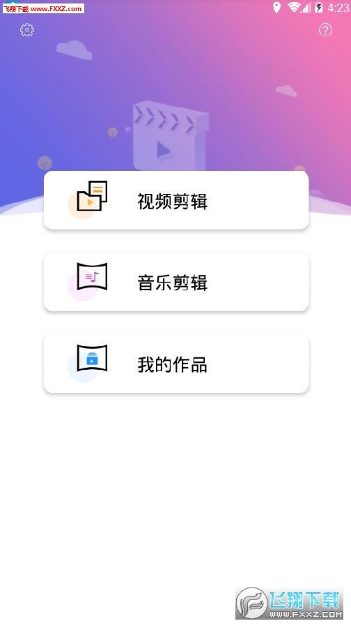快视频制作app