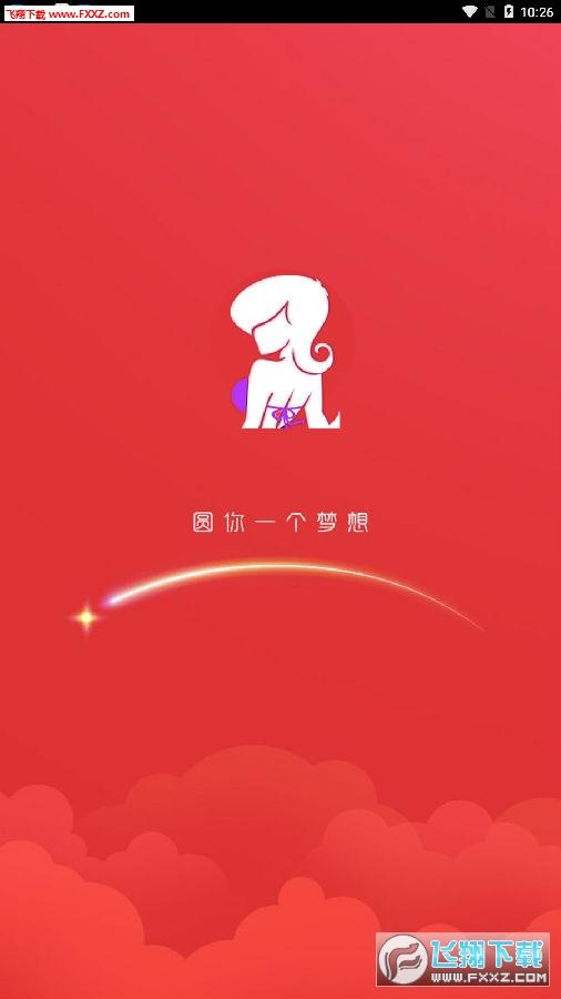羽梦宝盒app