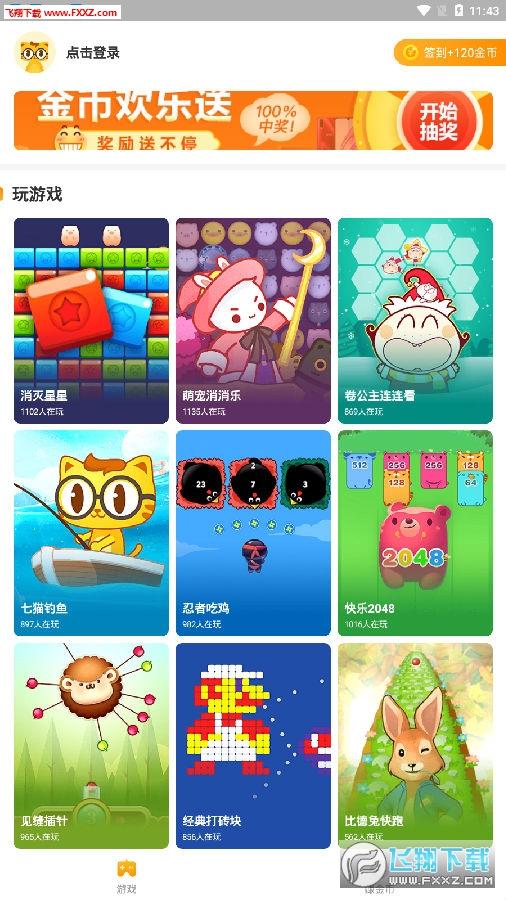 七猫小游戏app