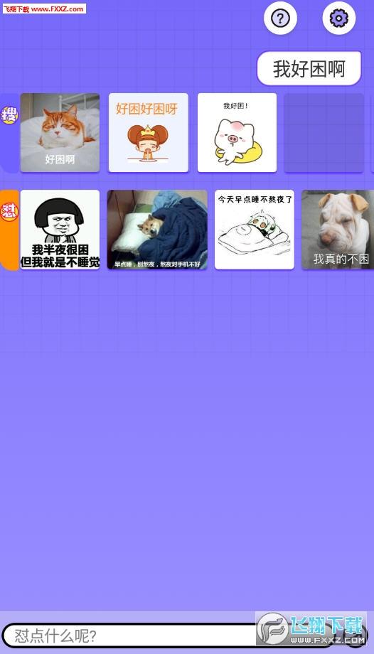 怼图app官方版