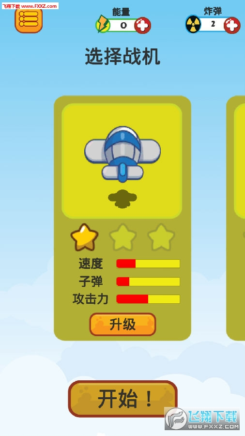 星际飞船大战游戏